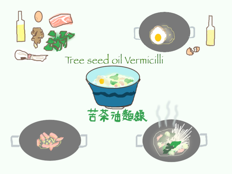 苦茶油麵線湯