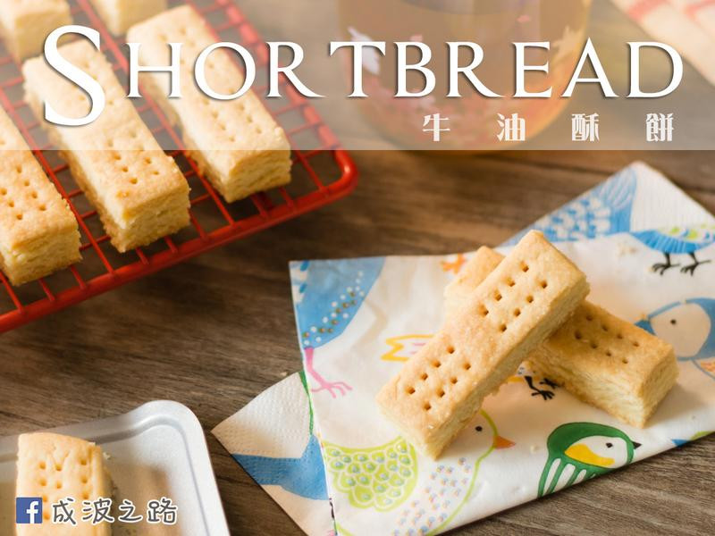 奶油酥餅 Shortbread