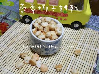 燕麥椰子餅乾 「副食品(1歲以上)」