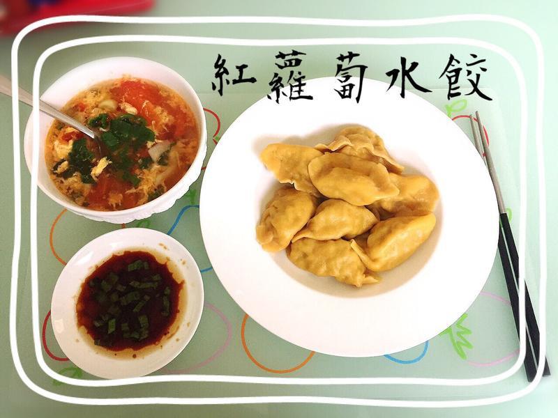 金元寶水餃-紅蘿蔔