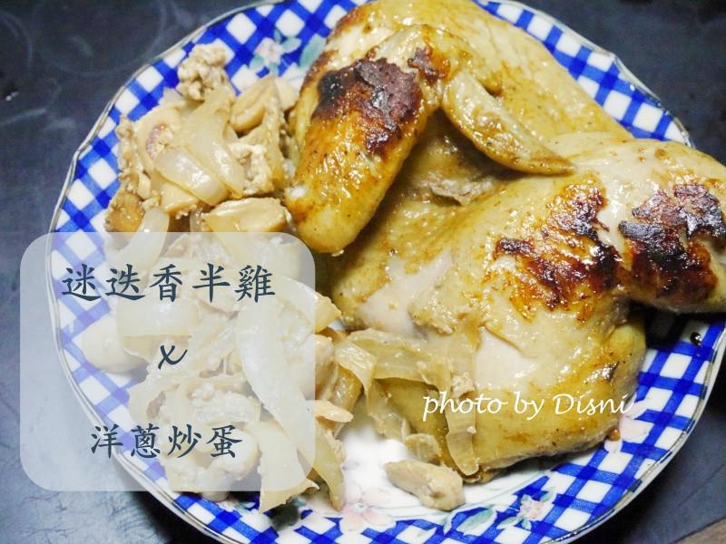 半雞&雞腿便當菜,運用宅配食材好方便