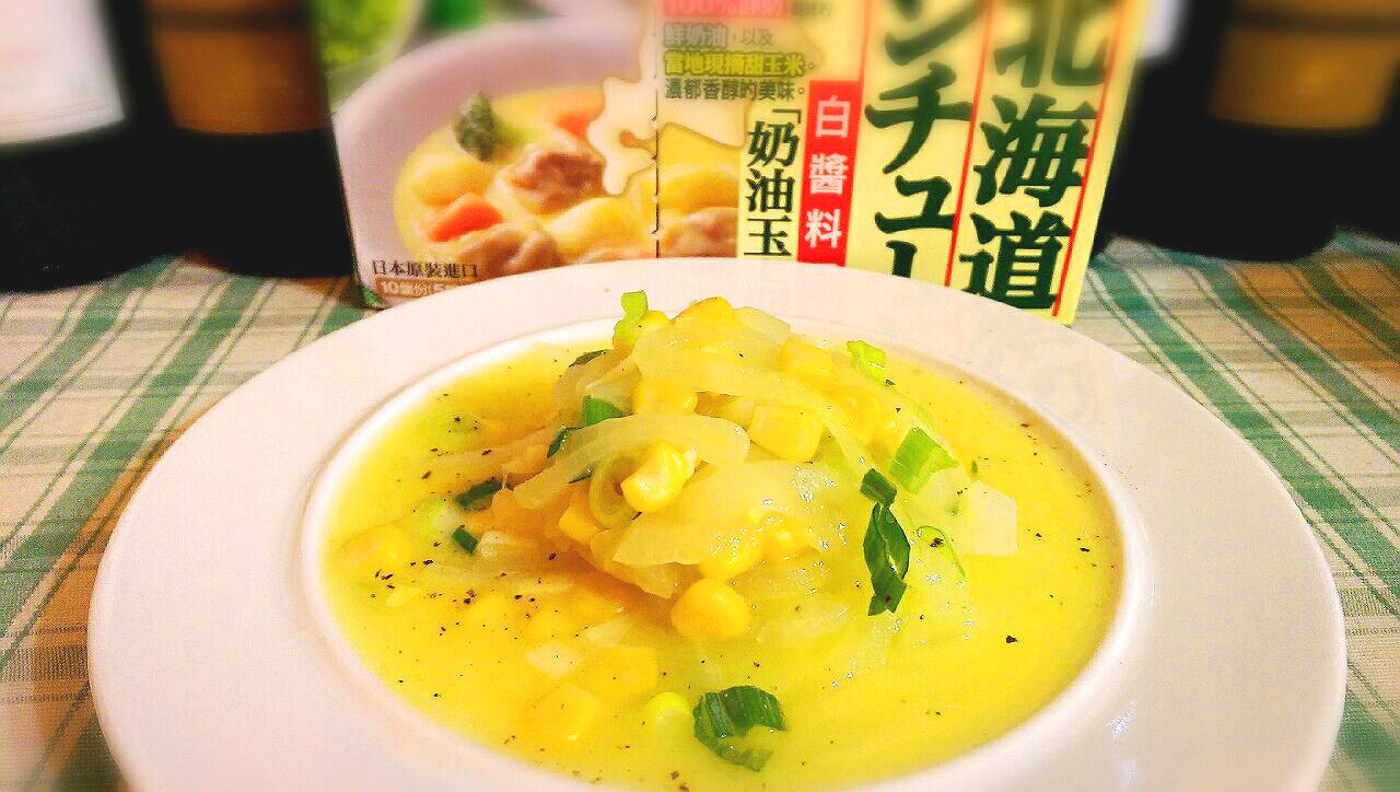 洋蔥玉米燉菜【好侍北海道白醬料理】
