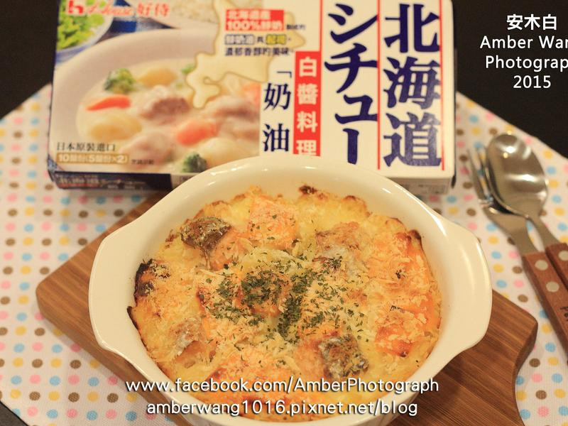 白醬鮭魚焗烤義麵【好侍北海道白醬料理】