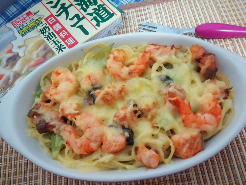 焗烤鮮蝦鮭魚義大利麵~好侍北海道白醬料理
