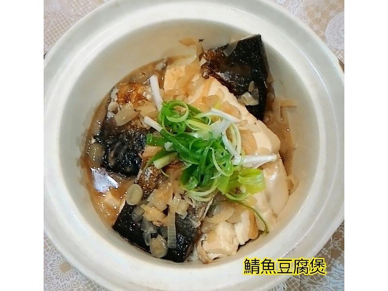 鯖魚豆腐煲