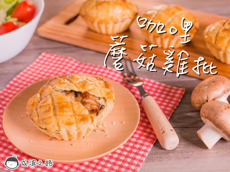 港式咖哩蘑菇雞批
