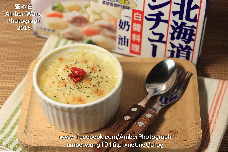 焗烤白菜菇菇吻仔魚【好侍北海道白醬料理】