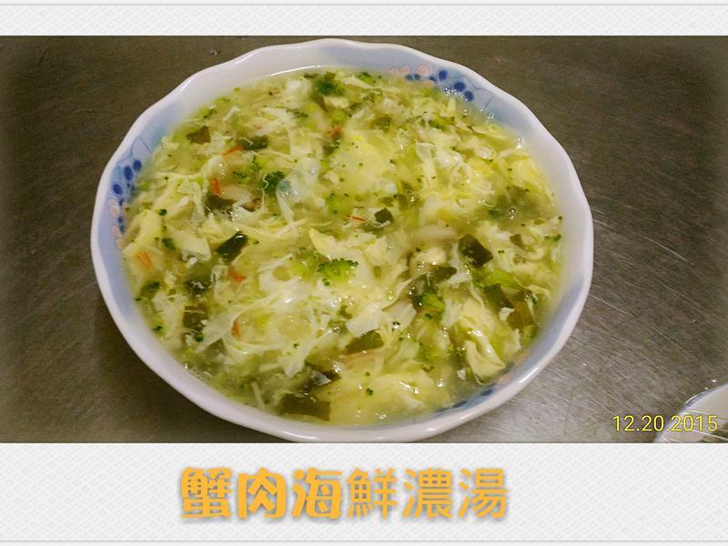 蟹肉海鮮濃湯
