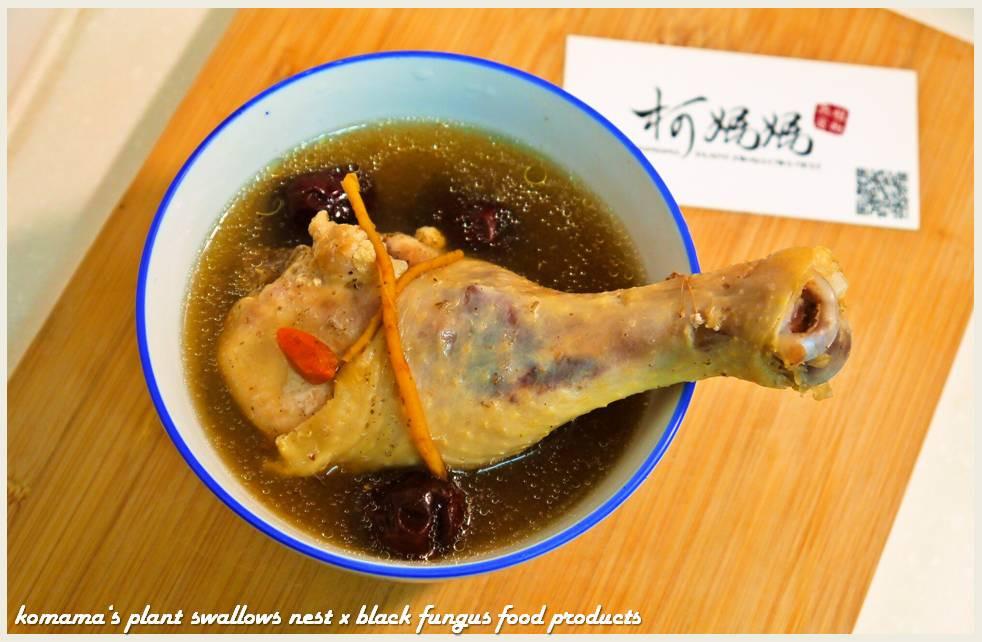黑木耳人蔘雞湯.柯媽媽の植物燕窩