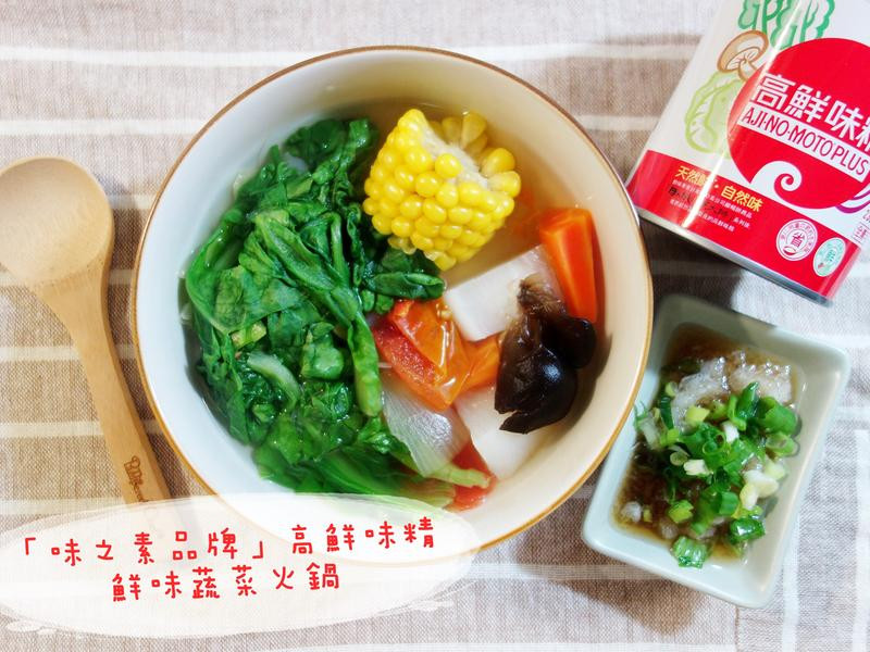 鮮味蔬菜火鍋「味之素品牌」高鮮味精