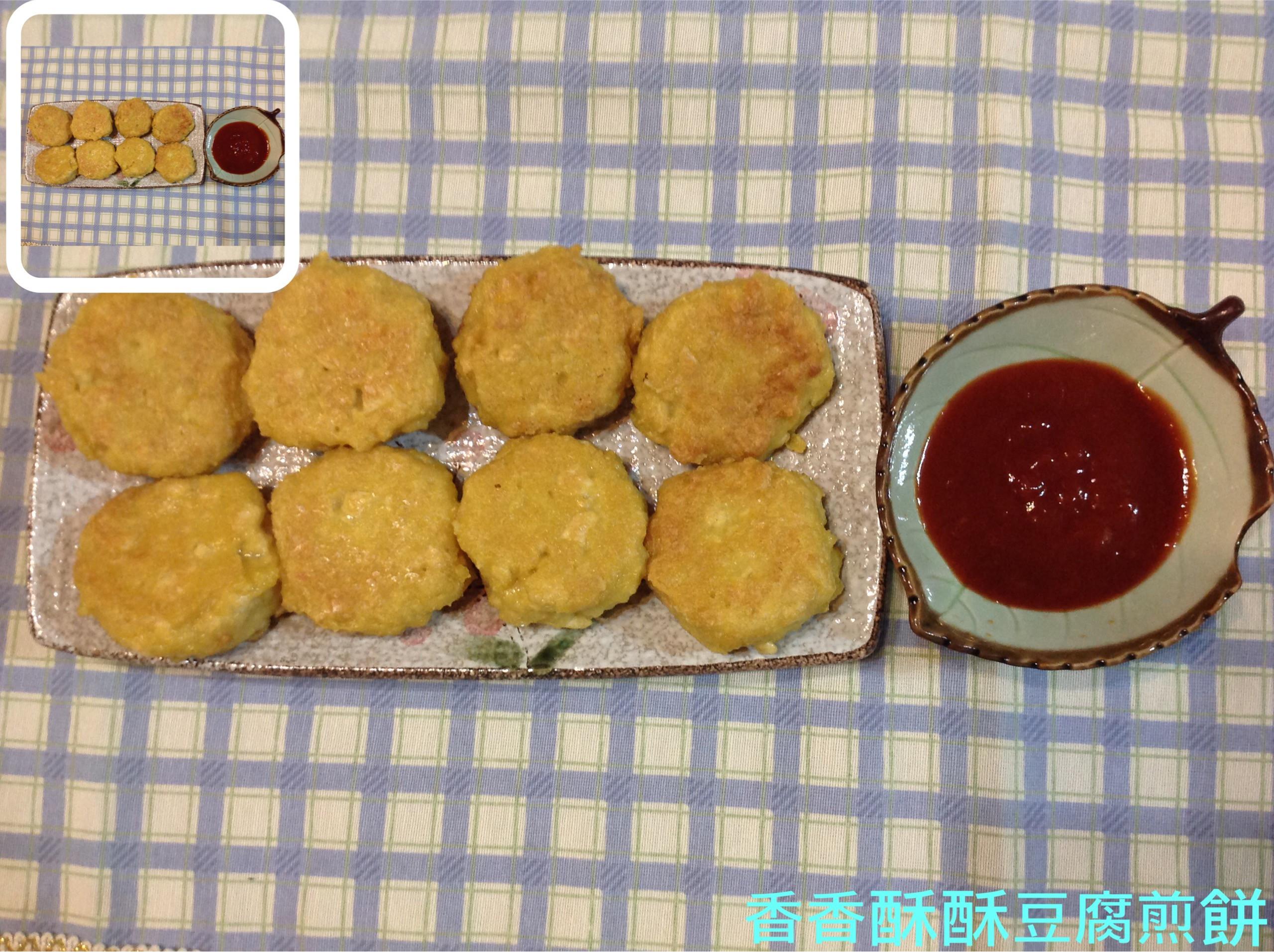 香香酥酥豆腐煎餅