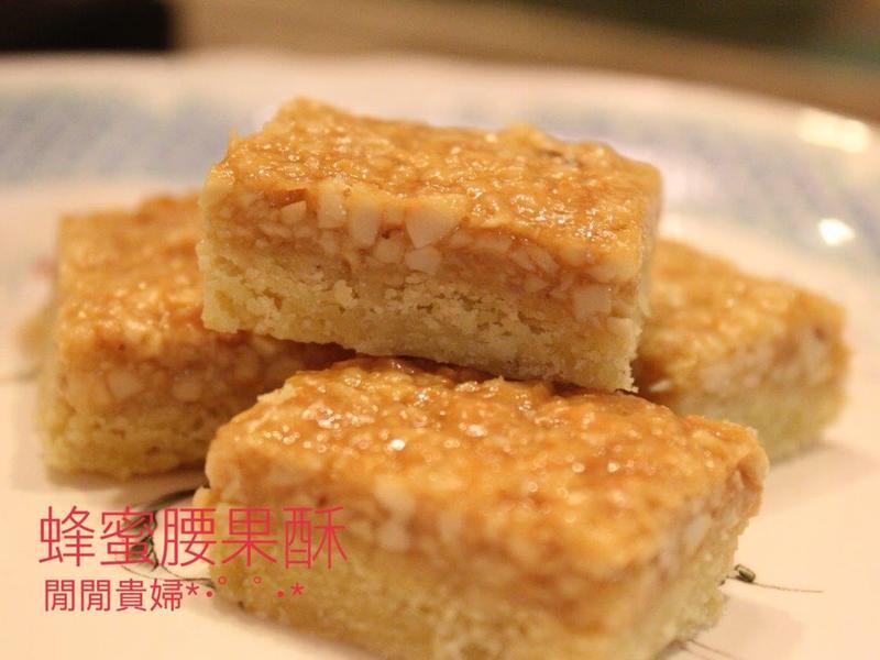 甜蜜香酥-蜂蜜腰果酥