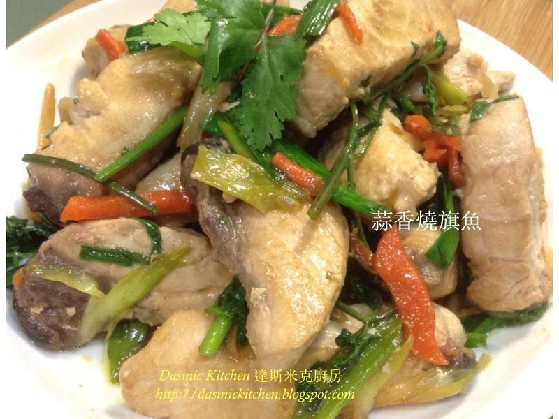 蒜香燒旗魚