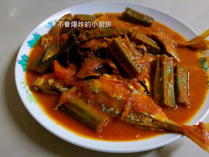 大馬中式酸辣魚(亞參魚)