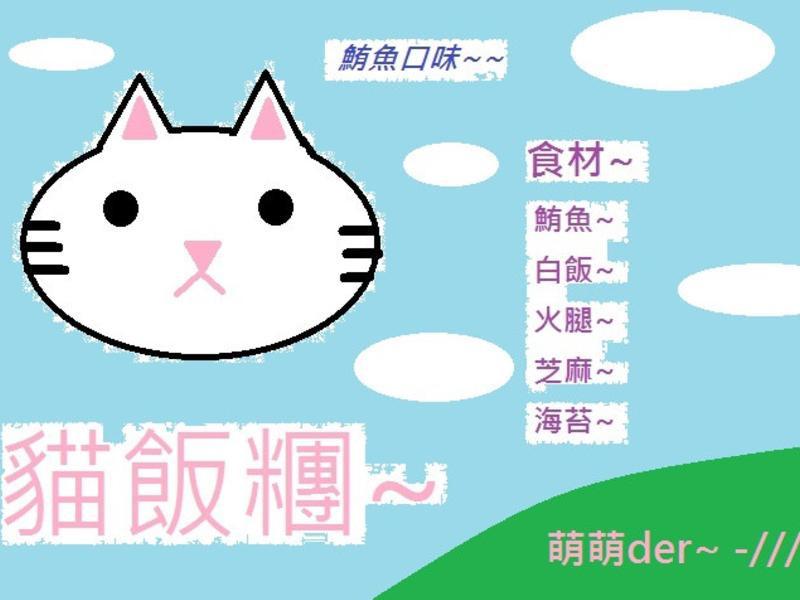 """""""貓""""飯糰(鮪魚口味)"""
