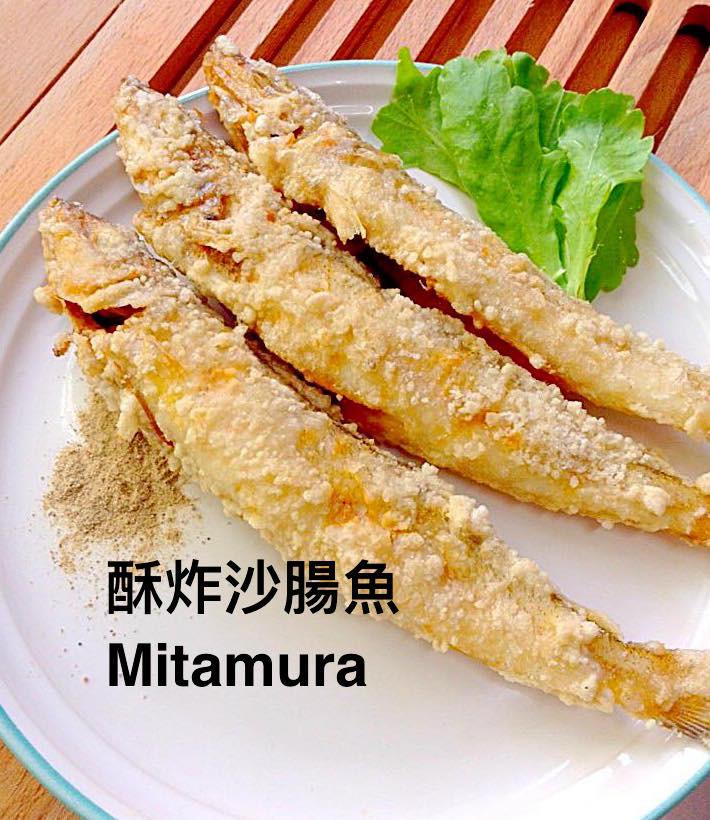 酥炸沙腸魚