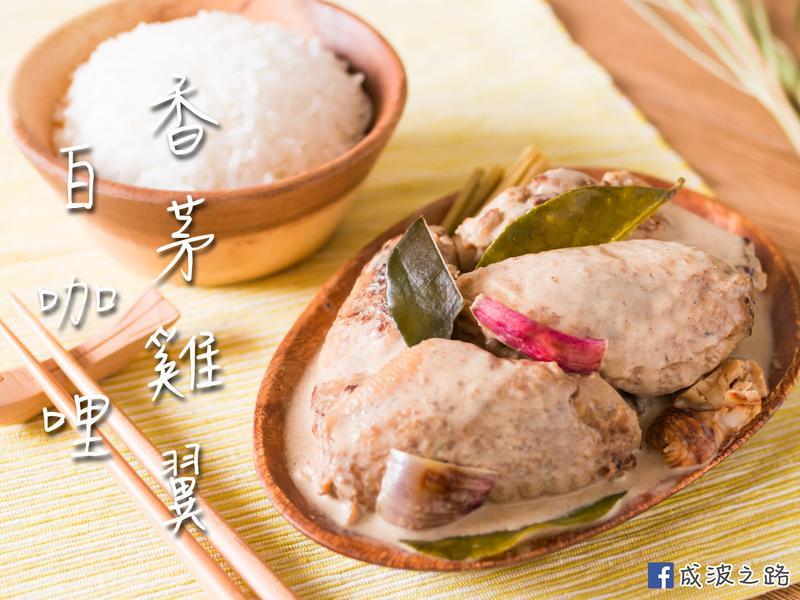 白咖哩香茅雞翅