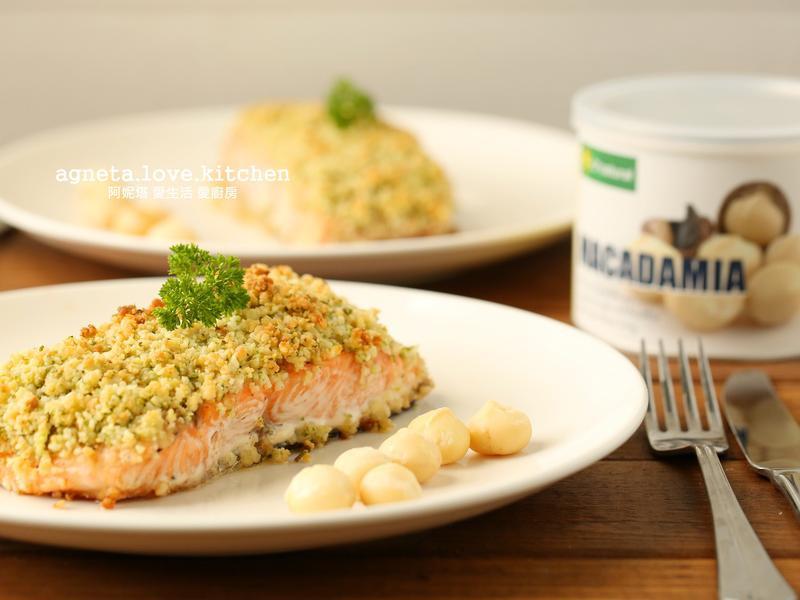 【澳洲果仁】浪漫來襲♥香草果仁烤鮭魚排。