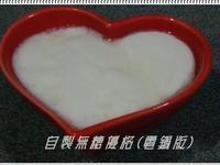【大同電鍋料理】自製無糖優格