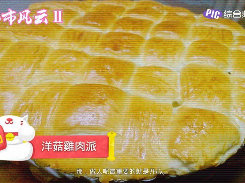 洋菇雞肉派【烘焙展西式食譜】