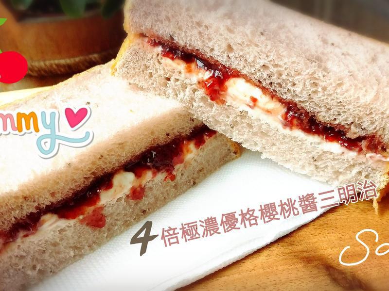 這樣吃是愛情啊😘💞優格櫻桃三明治
