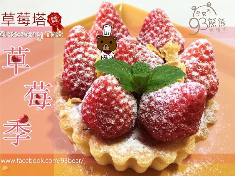 草莓塔 「烘焙展西式食譜」