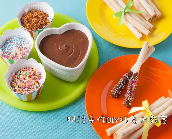 脆皮巧克力