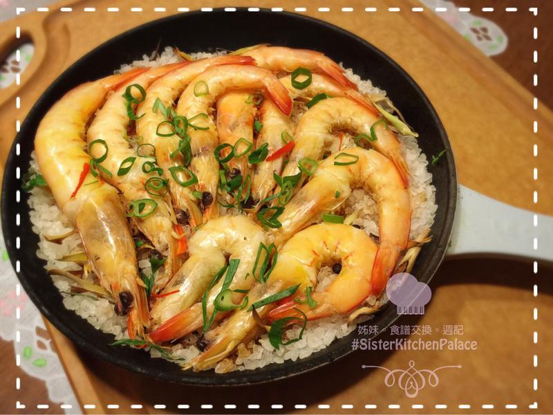 [15分鐘快速料理]鹽焗大蝦