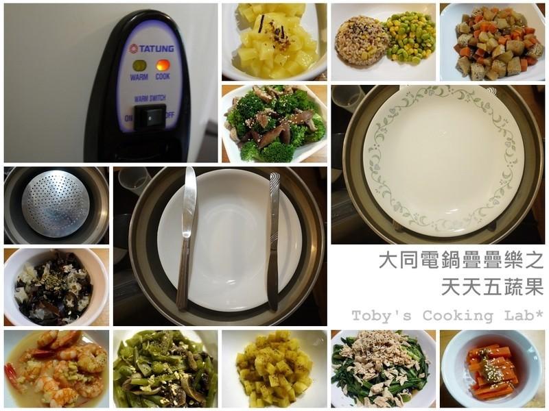 【電鍋料理】大同電鍋疊疊樂讓你天天健康五蔬果(兩餐全電鍋健康食譜)