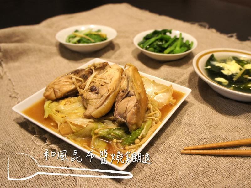 輕食料理套餐-和風昆布醬燒雞腿