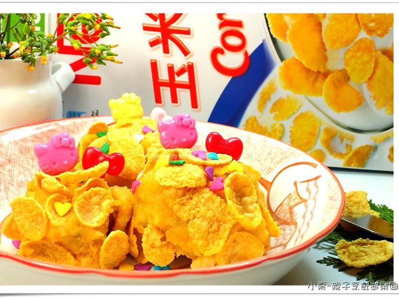 黃金蜜糖玉米球-雀巢玉米脆片