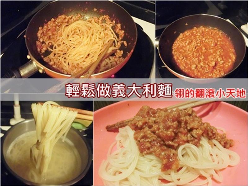 簡單自製義大利肉醬麵