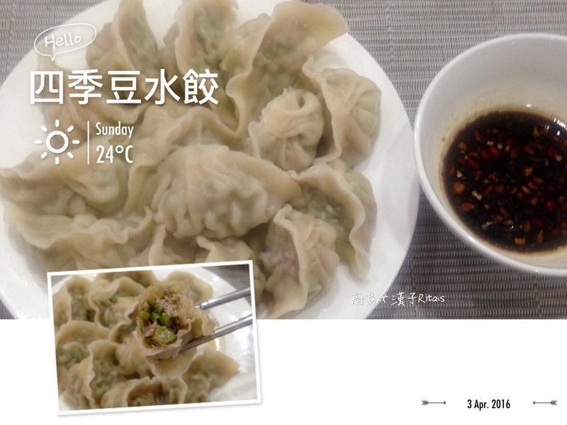 四季豆水餃