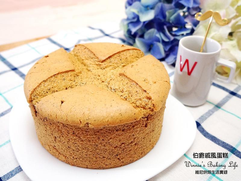 伯爵戚風蛋糕 (燙麵法)