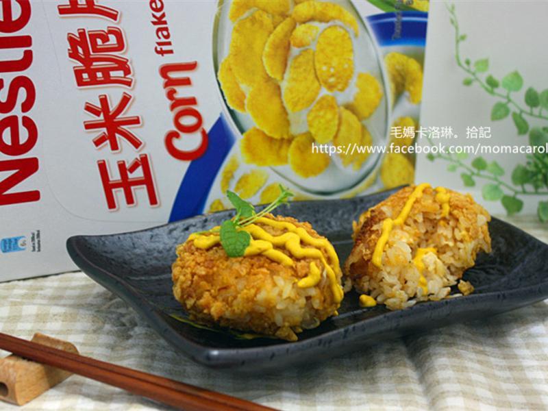 脆皮起司炸飯團【雀巢玉米脆片】