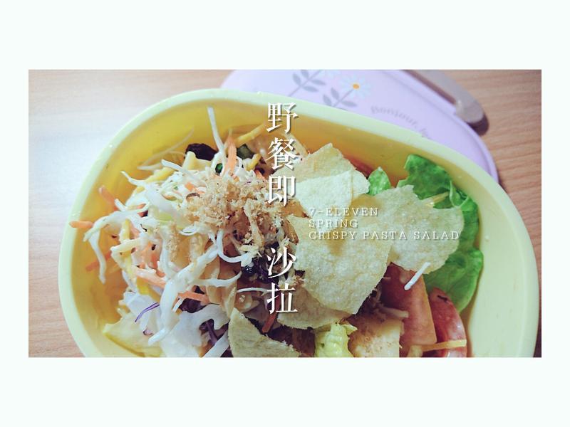香脆螺丝麵沙拉_小七野餐趣/五辛素