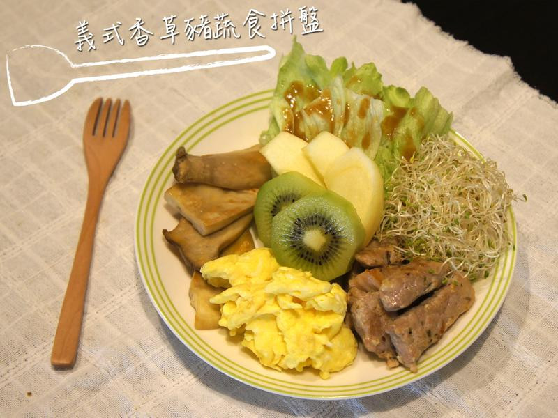 輕食料理套餐-義式香草豬蔬食拼盤