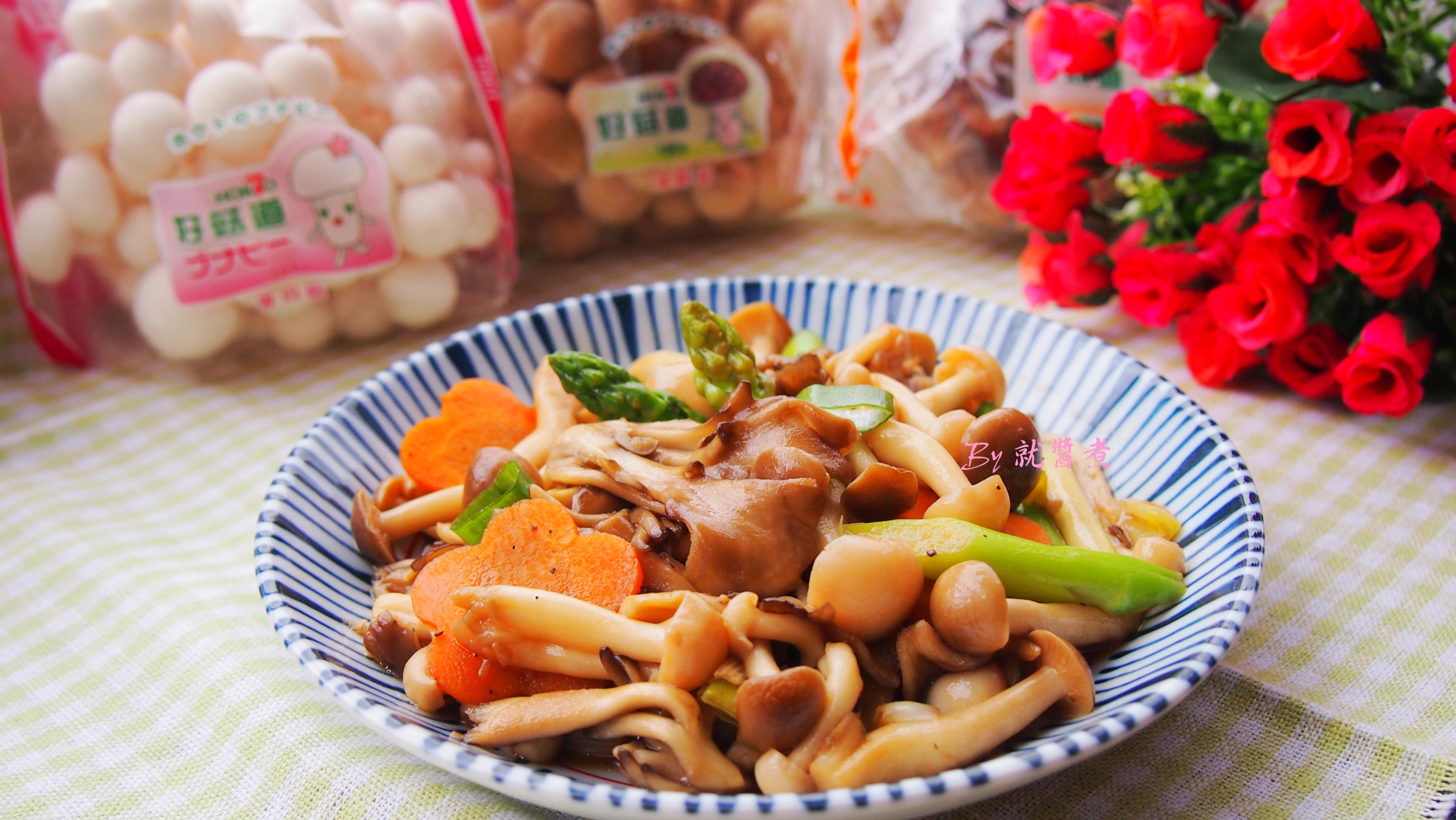 素蠔油炒三菇【好菇道美味家廚】