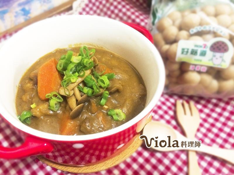 菇菇蔬食美味咖哩『好菇道美味家』