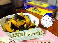 薑燒栗子南瓜(新手媽咪的簡單料理)