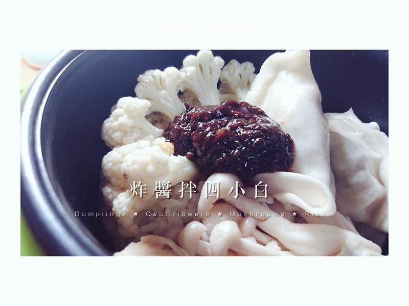 炸醬拌四小白_好菇道美味家廚/全素