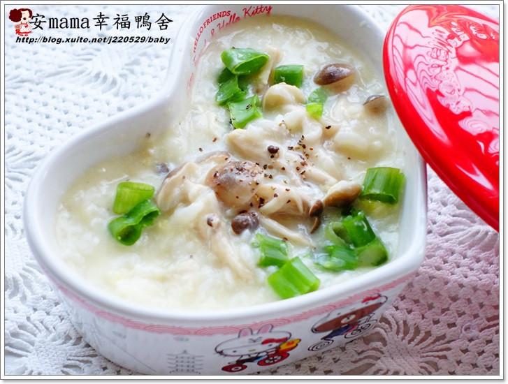 雙菇雞蓉粥~好菇道美味家廚