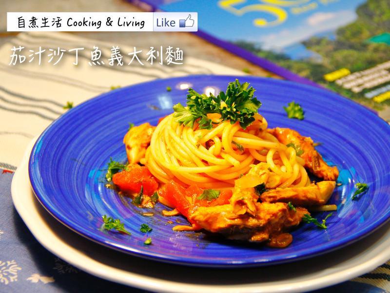 自煮生活|茄汁沙丁魚義大利麵