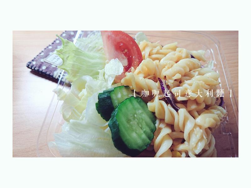 咖喱起司意大利麵_小七野餐趣/五辛素