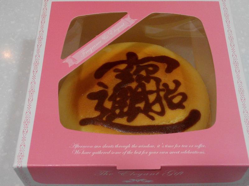 日式輕乳酪蛋糕(春聯蛋糕)