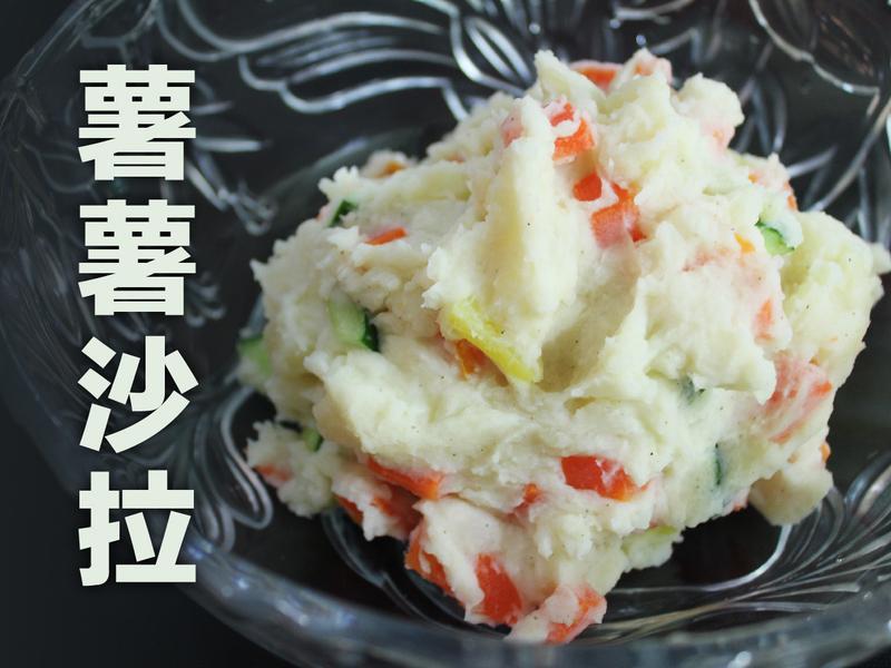 【厚生廚房】薯薯沙拉