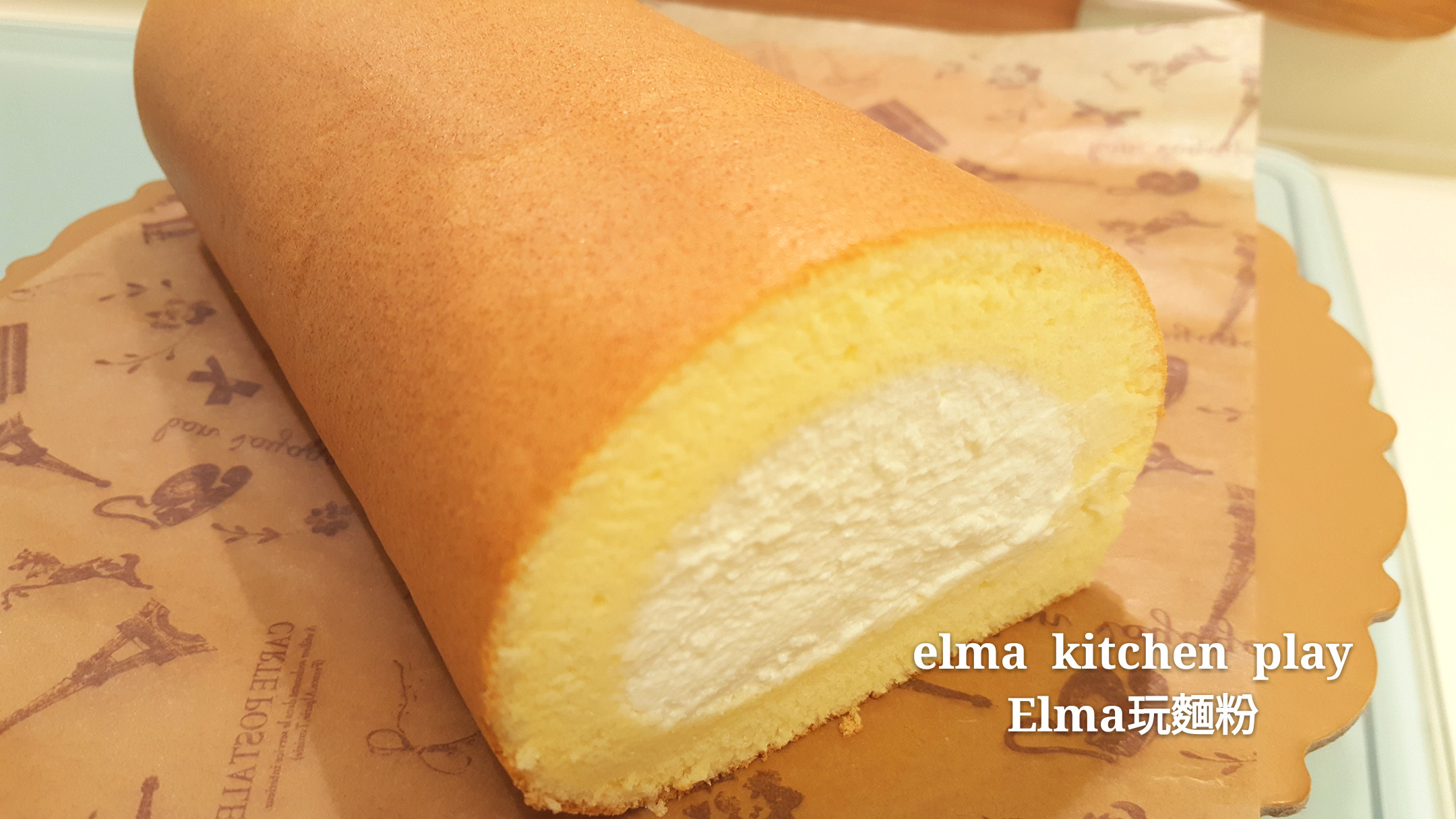 生乳蛋糕捲