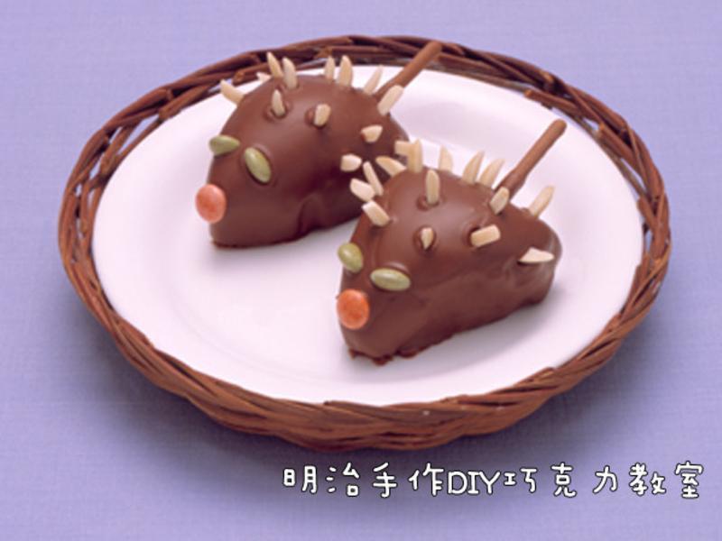 刺蝟巧克力