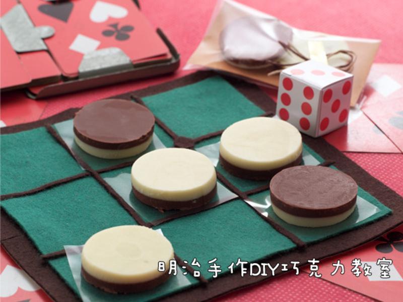 黑白棋巧克力