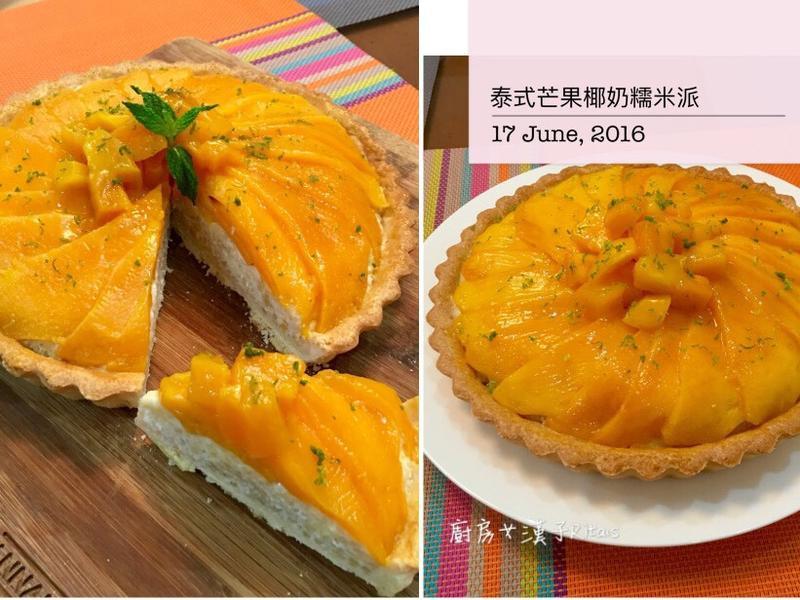 泰式芒果椰奶糯米派 9吋